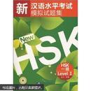 新汉语水平考试模拟试题集  HSK 一级 王江  北京语言大学出版社