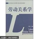 高等学校劳动和社会保障专业核心课程系列教材:劳动关系学