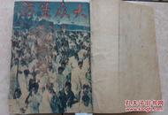 1935-36年邹韬奋主编《大众生活》创刊-16期终刊(多抗战内容,图片)