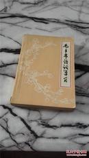 《毛主席诗词学习--三十七首学习资料选编》(扉页有毛主席全身像一张,林彪题词被撕去,毛手迹 美术封面)1967年7月河南二七公社省医疗防疫大