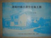 河南村镇小康住宅施工图