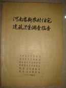 河南省新农村住宅建筑卫生调查报告(厚约半厘米)