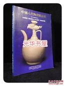中国八代陶瓷精品展