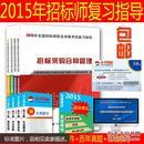 正版2015全国招标师执业资格考试复习指导