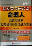 肖秀荣2014考研政治命题人形势与政策以及当代世界经济与政治