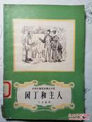 1978安徒生童话全集插图本(之十五--园丁和之人)