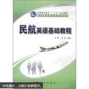 """高等职业教育""""十二五""""规划教材·航空服务类专业教材系列:民航英语基础教程[有光盘】"""