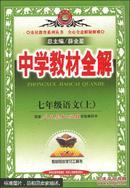 金星教育系列丛书·中学教材全解:七年级语文上(人教实验版 2014秋)