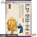 增广贤文·幼学琼林·弟子规 : 珍藏版