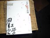 日本红学史稿 一版两印