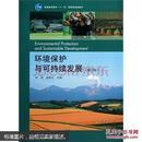 环境保护与可持续发展(第二版)钱易