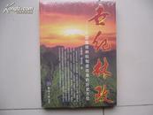 世纪林改:中国集体林权制度改革的历史方位  未开封