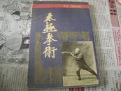 太极拳术(影印民国版,一版一印)