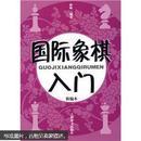 国际象棋入门 林峰 上海辞书出版社