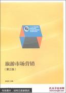 """旅游市场营销(第三版)/""""十二五""""职业教育国家规划教材"""
