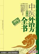 实用中医方药丛书:中医外治方全书(珍藏本 豪华精装版)
