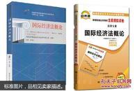 自考教材 00246 国际经济法概论+ 00246 国际经济法概论自考通全真模拟试卷
