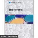 微生物学教程(第3版)周德庆