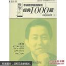 2016张宇考研数学题源探析经典1000题 (解析分册 数学一)