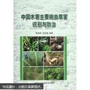 如何种植木薯技术图书 中国木薯主要病虫草害识别与防治