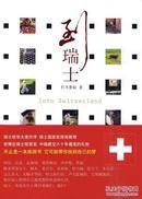 到瑞士 灯不鲁姑 北京出版社 9787200082708