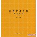 大师作品分析:解读建筑(第2版) 王小红 中国建筑工业出版社 9787112102396