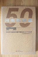 河南教研志:河南省基础教育教学研究室五十年史册:1953~2003
