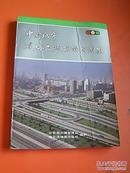 中国城市道路交通指南地图集