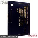 朝阳法科讲义(全8册)