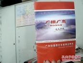 广州广本轻便摩托车使用说明书
