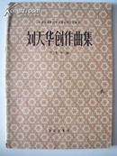刘天华创作曲集 1957年