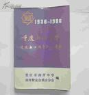 重庆南开中学建校五十周年纪念专辑