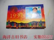 1997-10香港回归祖国    一国两制(800分 小型张)