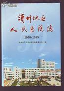 滨州地区人民医院志【1950----1999】精装
