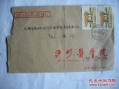 实寄封1个 信件寄自泸州医学院