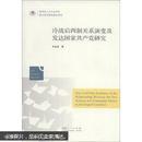 当代社会主义研究文存:冷战后两制关系演变及发达国家共产党研究