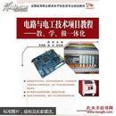 电路与电工技术项目教程(车库)