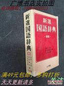 新选国语辞典(带盒)
