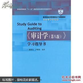 《审计学(第八版)》学习指导书