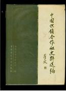 中国供销合作社史料选编(第一辑上、下册)16解开精装本