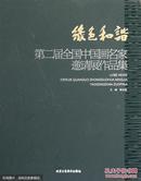 绿色和谐:第二届全国中国画名家邀请展作品集