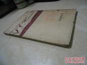生活进化史A B C(民国17年版)世界书局