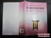 《初中中国历史填充图册八年级上册》配人教版初中教材教科书【无笔迹】