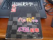 特区文学2006夏至号(长篇)