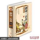 唐诗三百首图解详析(精装) 正版 书籍 全彩色印刷彩图本 文白对照 中国古典诗词诗歌集