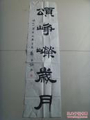 聂鱼诚:书法:颂峥嵘岁月(参展作品)(聂鱼诚,1942年8月生人,山西省寿阳名家)