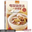 食在好吃:电饭锅煲汤一本就够 软精装全彩色铜版纸 煲汤书 养生煲汤书籍 烹饪食谱菜谱大全书籍