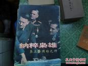 纳粹枭雄-第三帝国的元帅(多图,元帅传记,作战序列)
