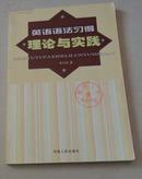 英语语法习得理论与实践(16开