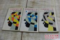 打开智慧之窗——智力游戏系列题解<1-4  全三册>(平装36开   1992年3月1版2印   印数15千册   有描述有清晰书影供参考)